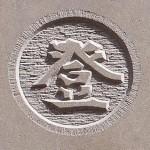 Stage de gravure sur pierre : Lettres-reliefs (c) L'Art et la Matière
