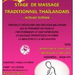 Stage Massage Thaïlandais (c) MJC de SAÏX